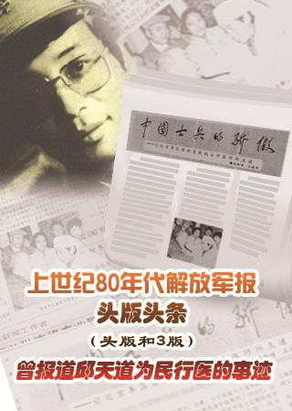 军旅回忆录连载(1):中国士兵的骄傲